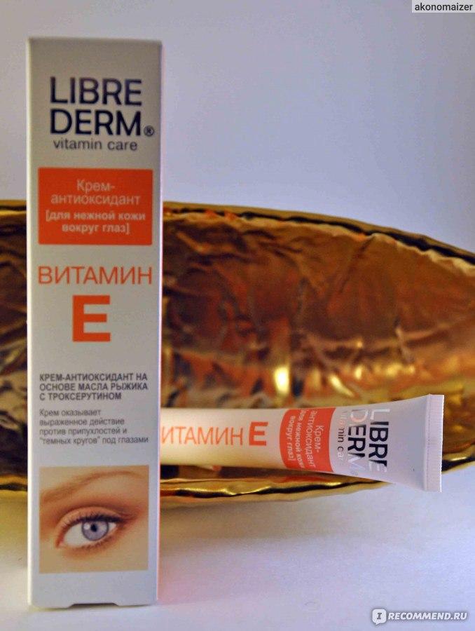 этим решением витамин а для кожи вокруг глаз отзывы скептически отношусь подобным