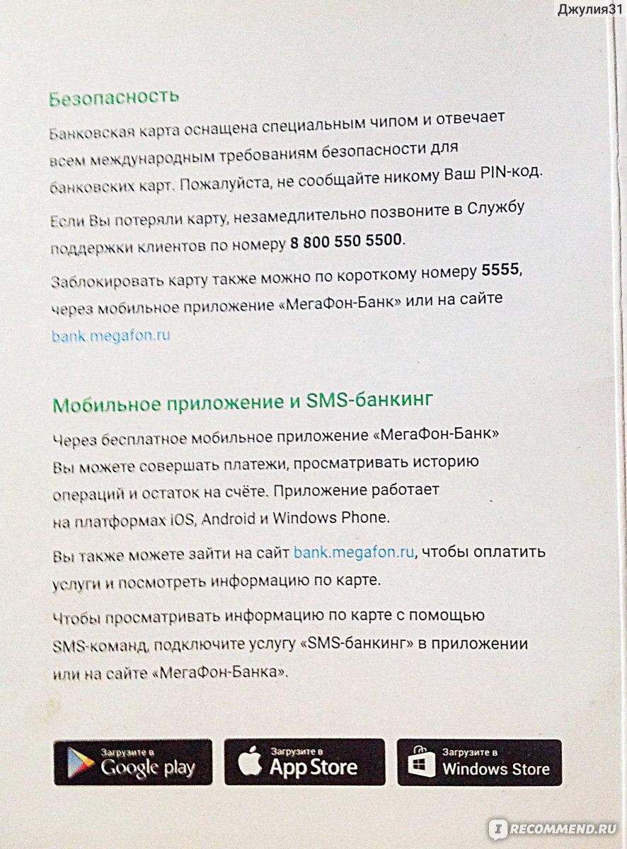 карта от мегафона банки ру кредит на земельный участок сбербанк калькулятор