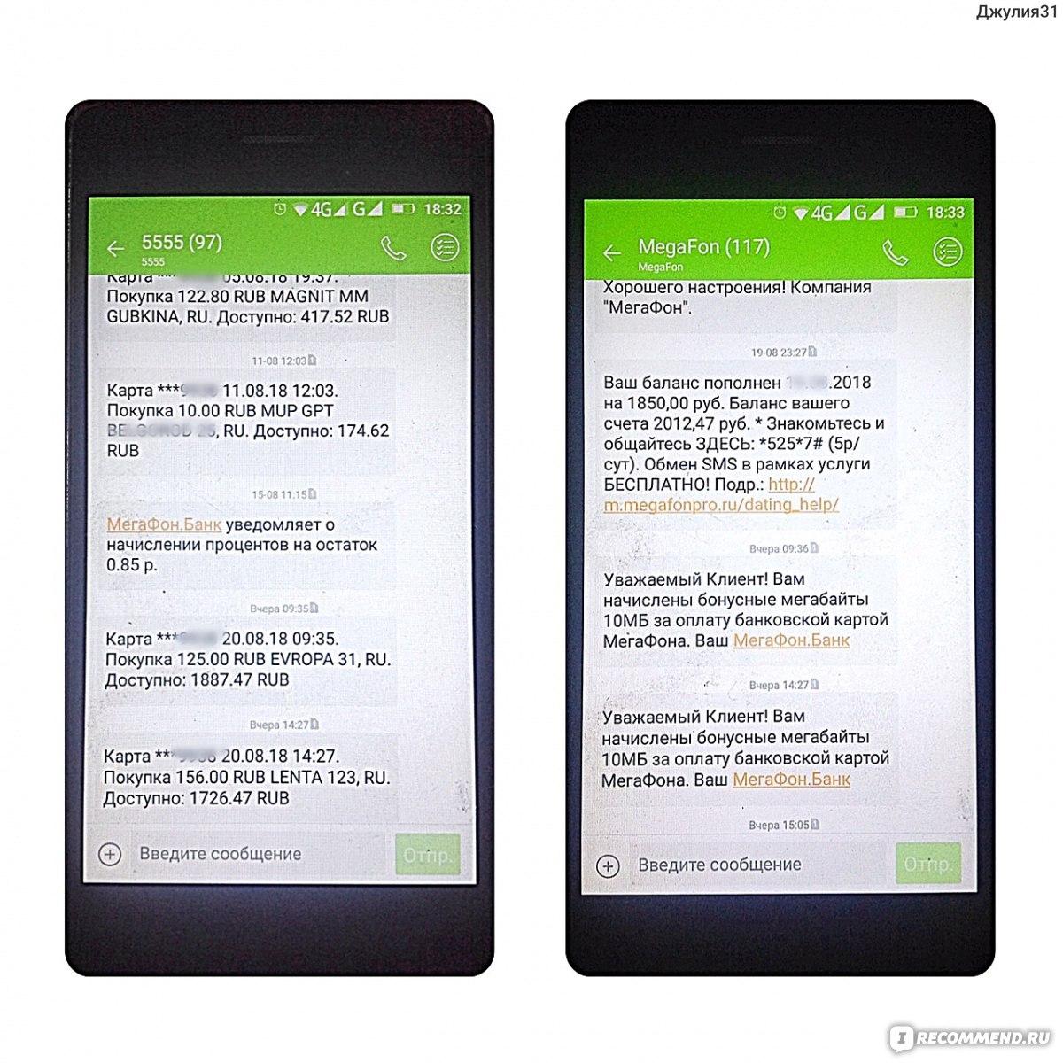 как пополнить баланс мегафон с банковской карты через смс