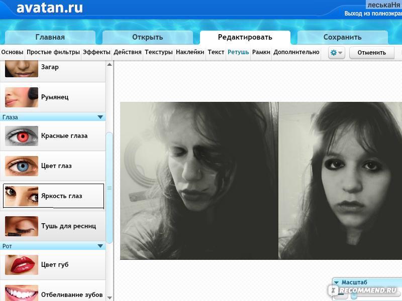 Как сделать большие глаза в фотошопе аватан - Selivanov shina