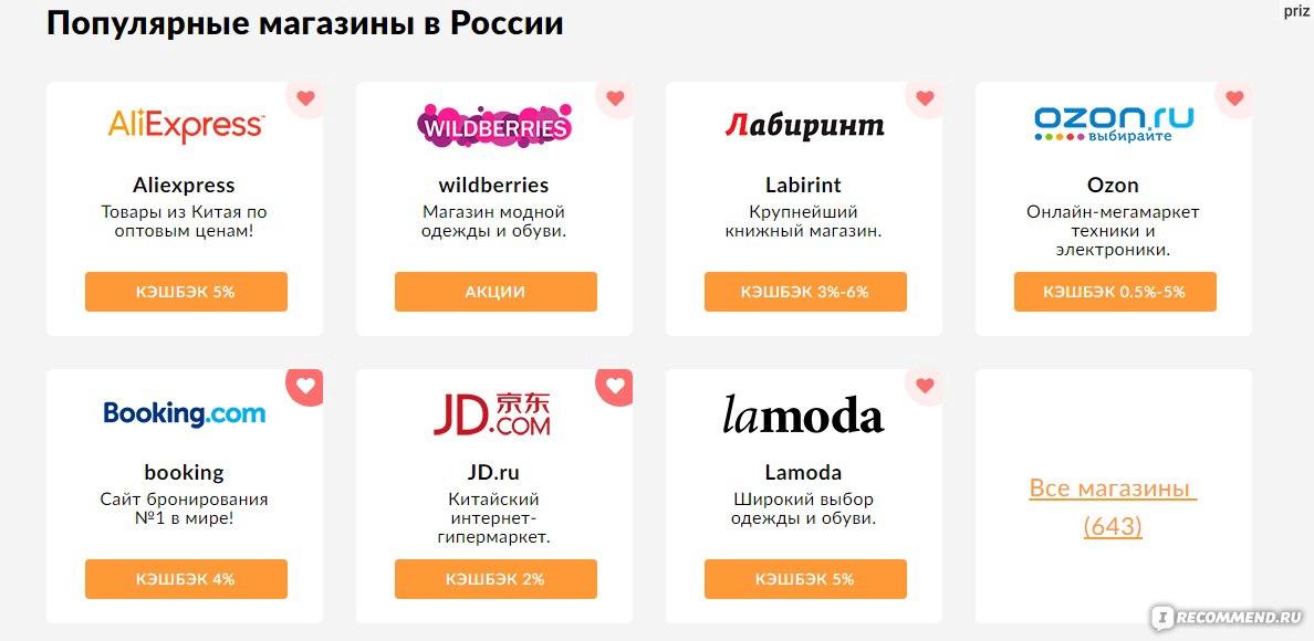 Кэшбэк cash4brands.ru - «Кэшбэк-сервис КэшФоБрендс - как отбить ... 7eb667991c9