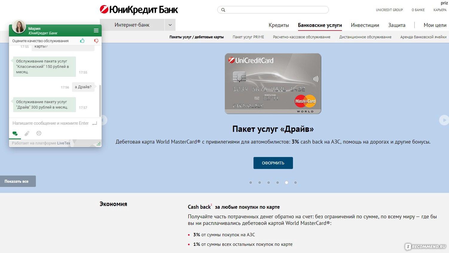 Потребительский кредит в юникредит банке отзывы