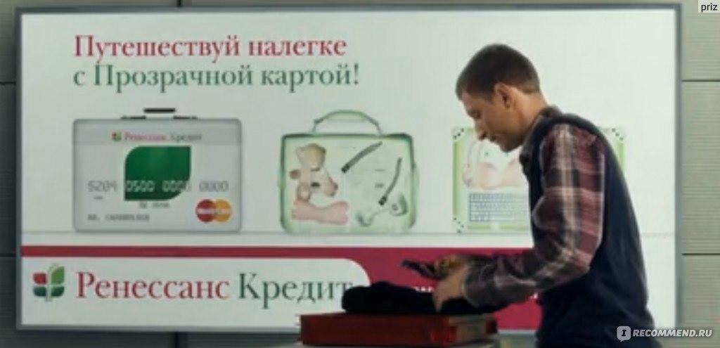 кредитная карта ренессанс кредит отзывы стоит ли открывать
