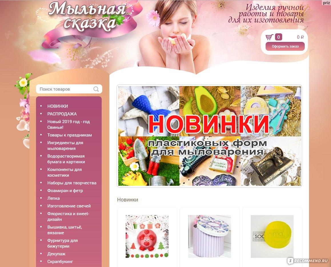 Мыльная Сказка Интернет Магазин Для Рукоделия