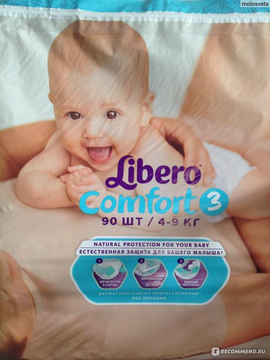 Подгузники LIBERO Comfort - «Поиски идеальных подгузников ... 2cc8a319270