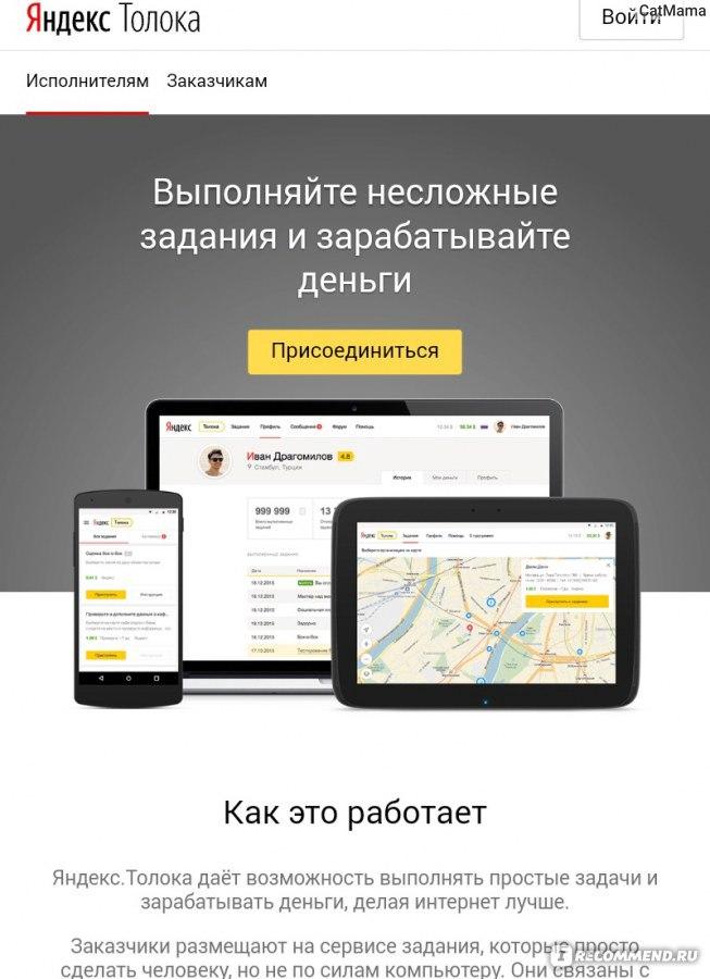 yandex заработок в интернете
