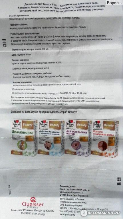 бад для снижения холестерина отзывы
