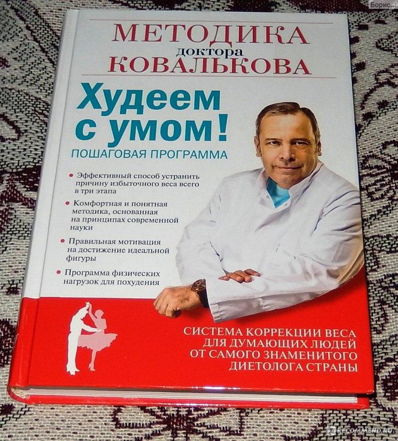 алексей ковальков диетолог диета