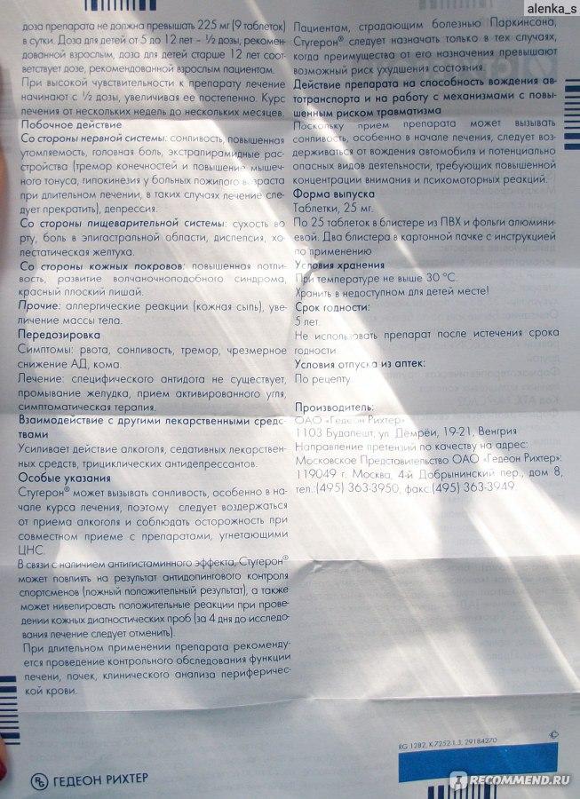 стугерон 25 мг инструкция - фото 11