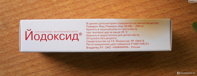 svechi-dlya-vlagalisha-s-yodom