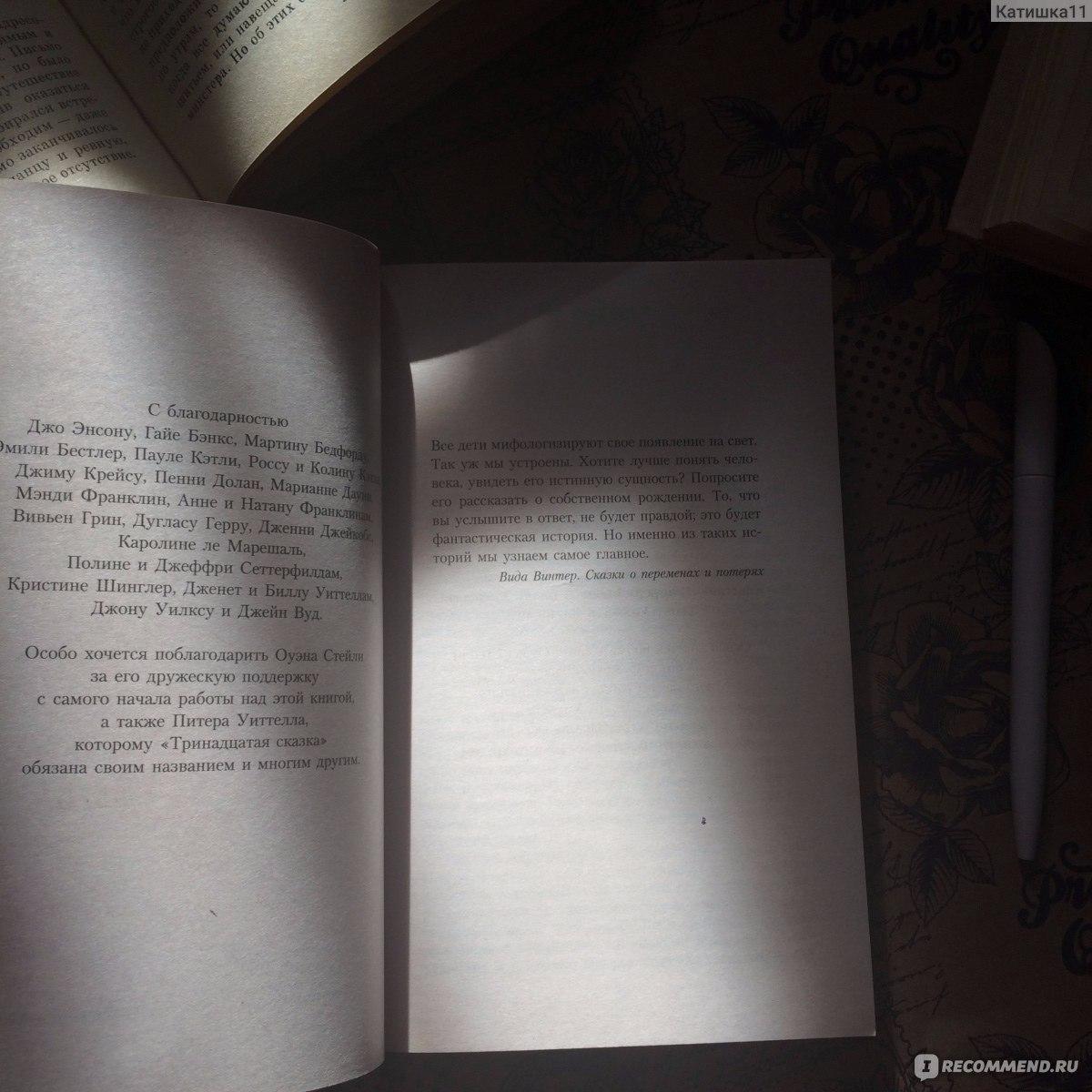 Скачать книгу тринадцатая сказка txt