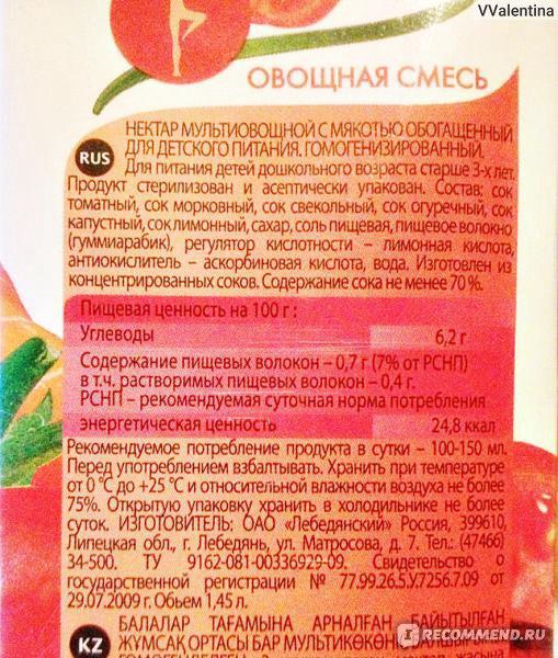 Томатный сок без сахара производители