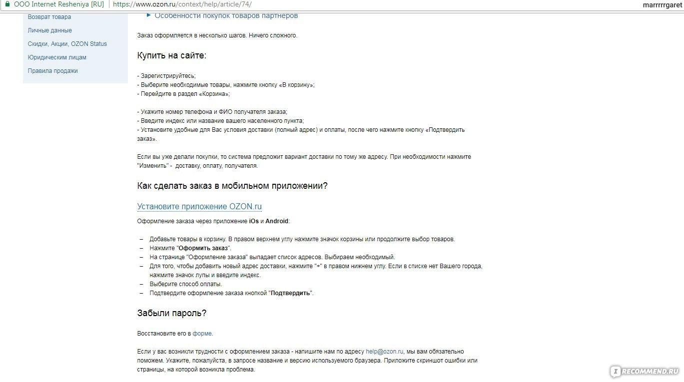 Ozon.ru» - интернет-магазин - «Мой любимый интернет-магазин! САМЫЙ ... 5061497a334
