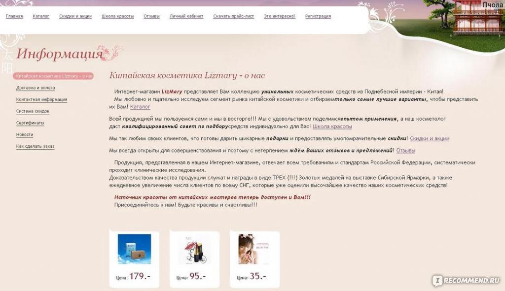Китайский косметика лизмари каталог