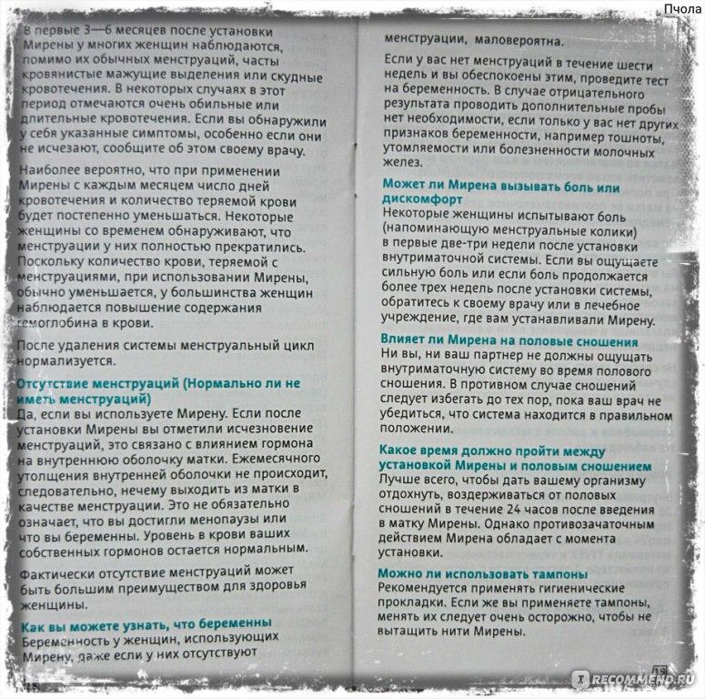 Спираль Мирена при эндометриозе отзывы специалистов