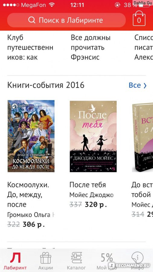 Неоднократно заказываю книжки для себя и дочки