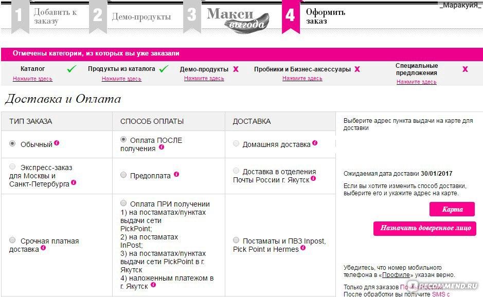 Не могу завершить заказ в эйвон estrade косметика купить в украине
