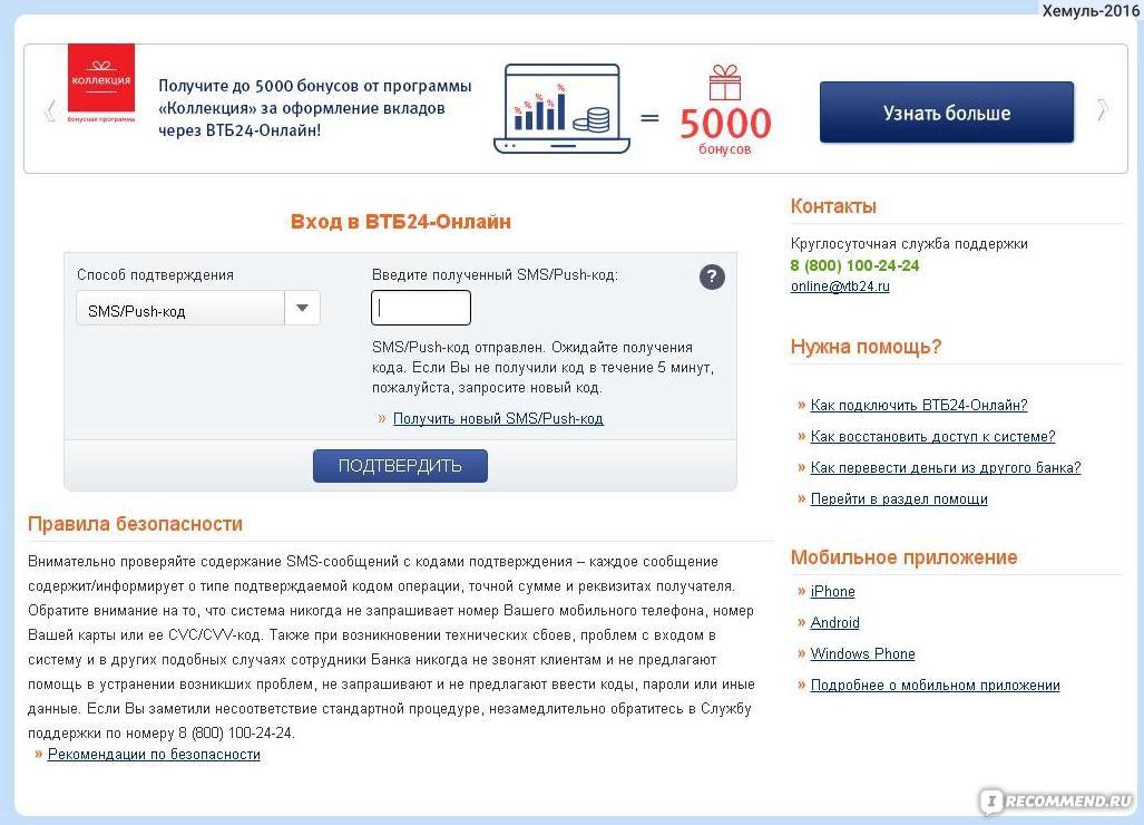 можно ли погасить кредит через сбербанк онлайн