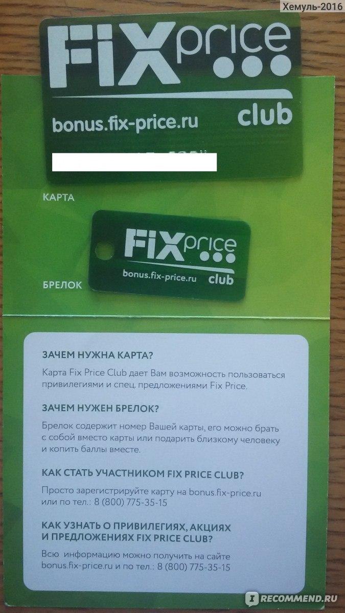 Сайт www fix price ru epn cash back плагин для хром