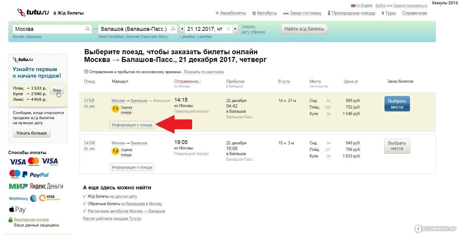 Купить билет на поезд туту дешево т официальный сайт билеты на самолет в испанию аэрофлот