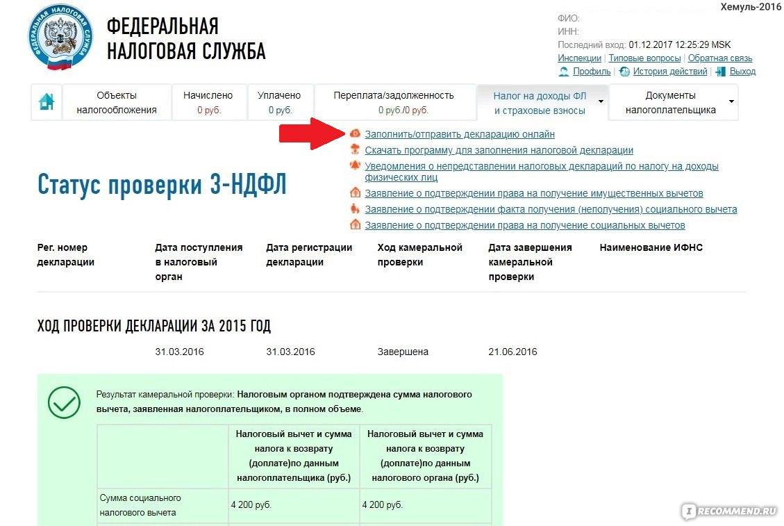 Налог ру заявление на регистрацию ооо госпошлина за гос регистрацию прекращения ип