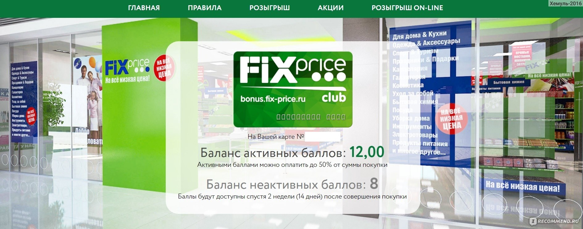 Сайт bonus fix price ru монетка события