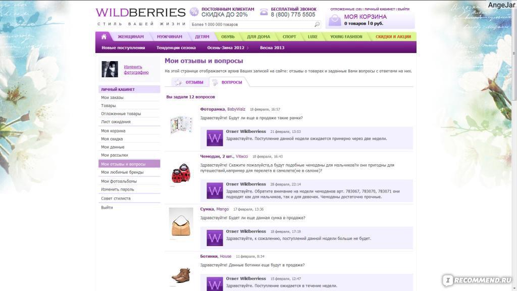 5c2a2b33007c Wildberries.ru - Интернет-магазин модной одежды и обуви - «Стал ...