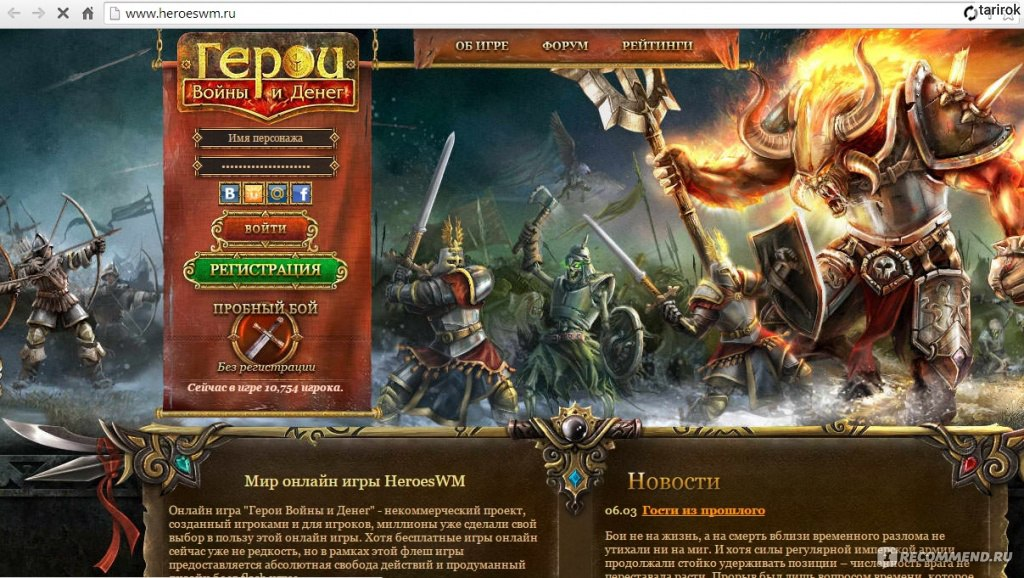 heroeswm ru герои войны и денег онлайн игра