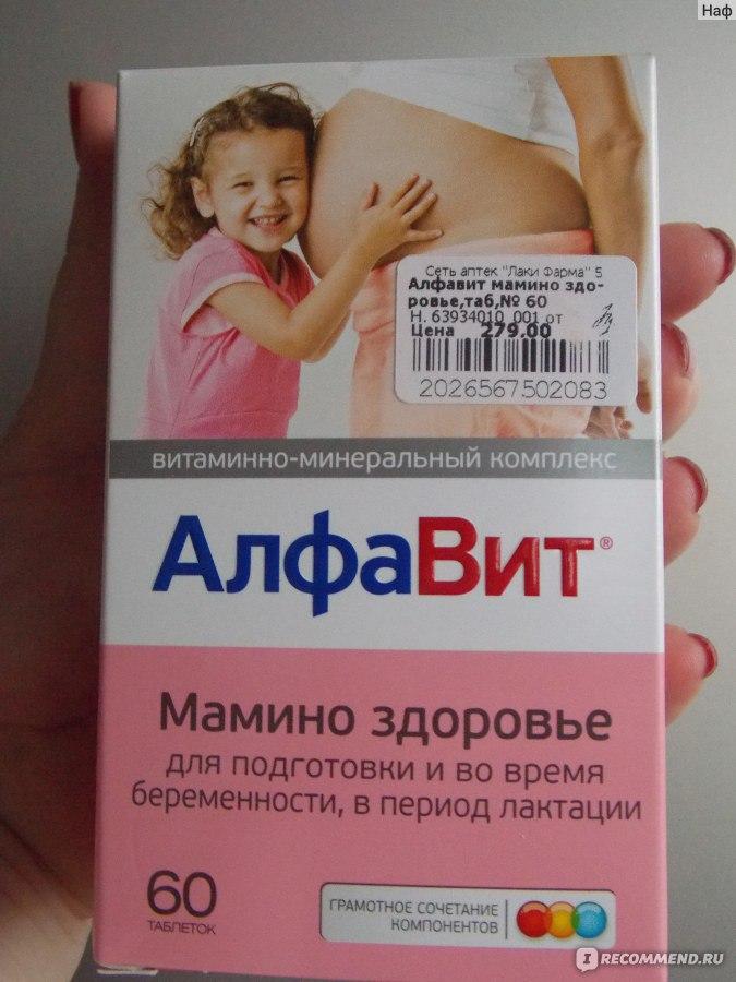 Витаминно минеральный комплекс для беременных какие лучше 975