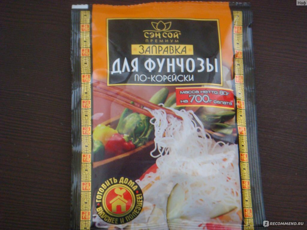 Заправка для фунчозы по-корейски рецепт и пошаговым приготовлением