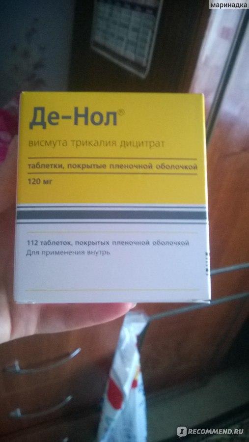 С препаратом Де-нол я знакома