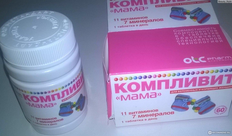 Недорогой комплекс витаминов для беременных 268