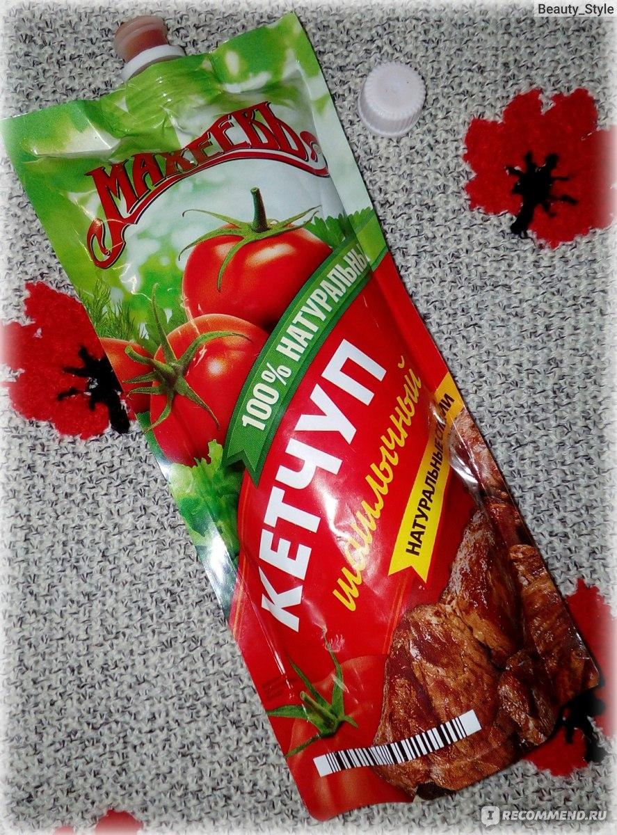 Кетчуп к шашлыку
