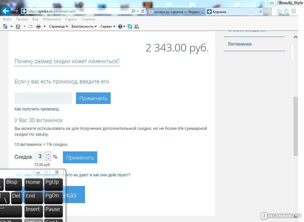 Apteka.ru: customer reviews