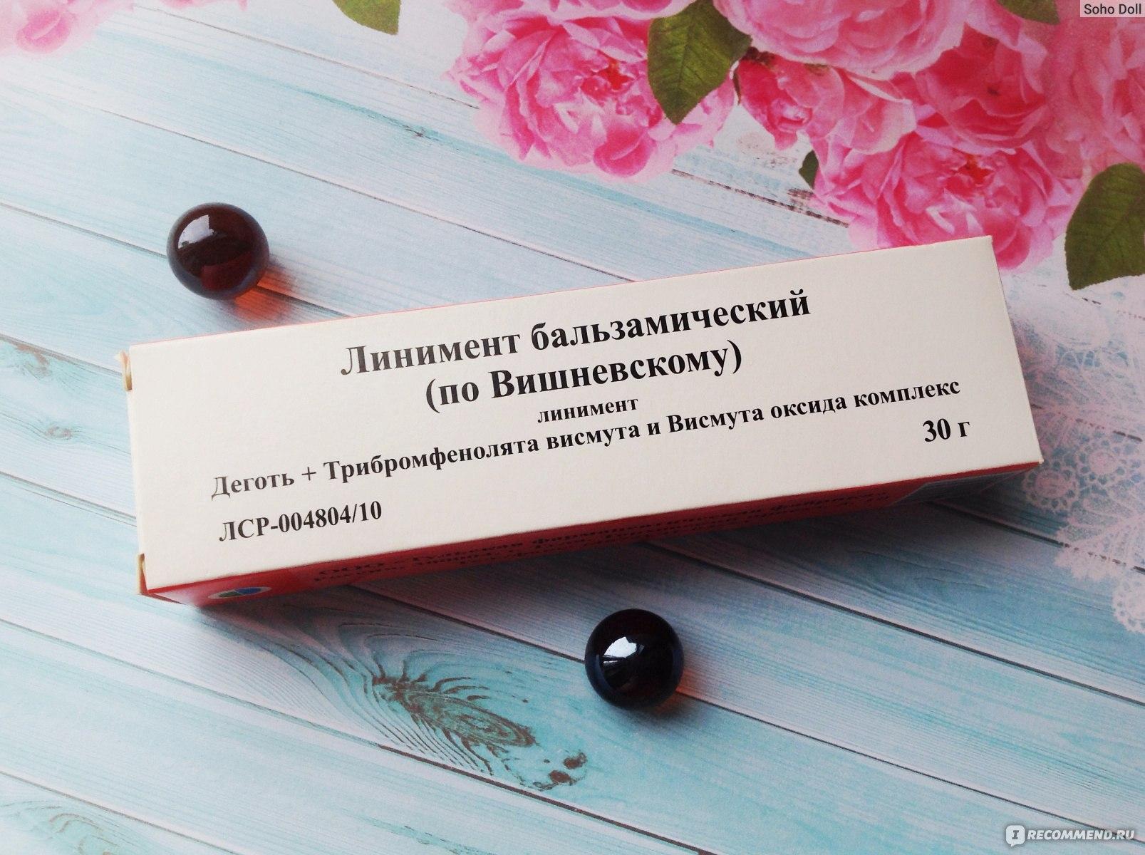 Мазь вишневского от простатита отзывы купить бад от простатита