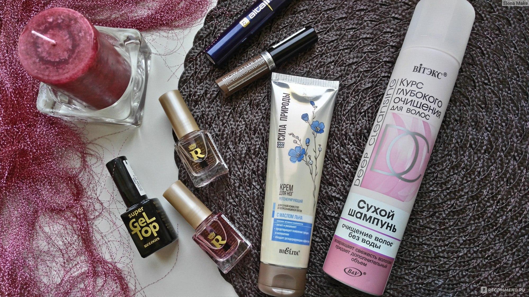Купить белорусскую косметику в сочи плантерс косметика купить минск