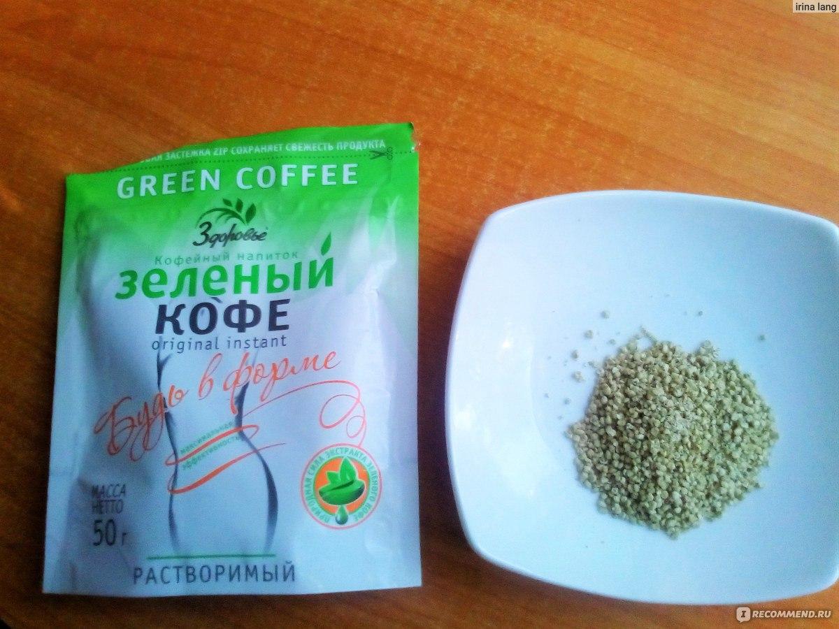Можно ли похудеть, если пить зеленый кофе по утрам Вопросы и ответы