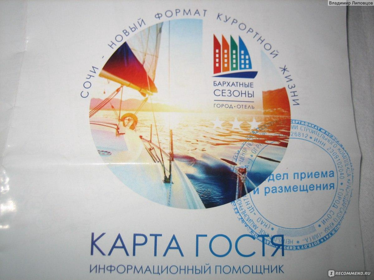 «Сочи Отель Чистые Пруды Бархатные Сезоны Город-отель» — 2009