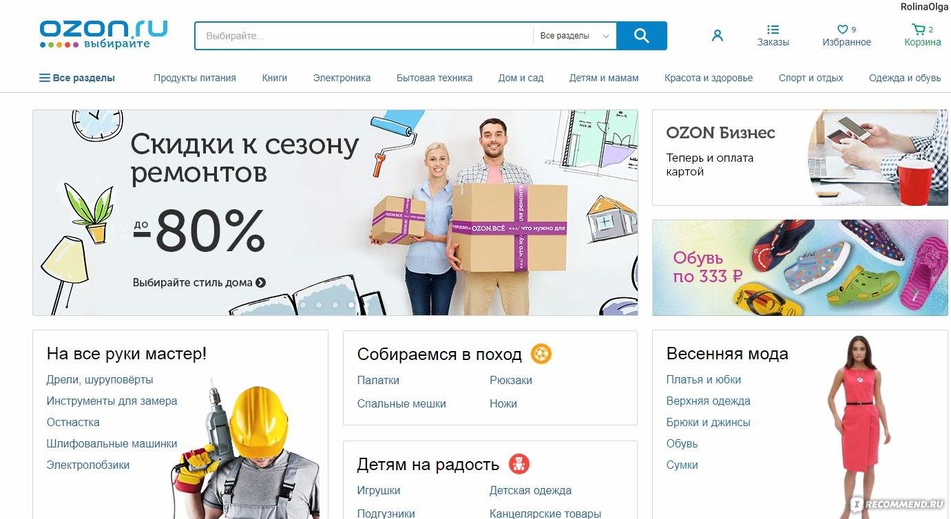 почта россии оплата кредита онлайн