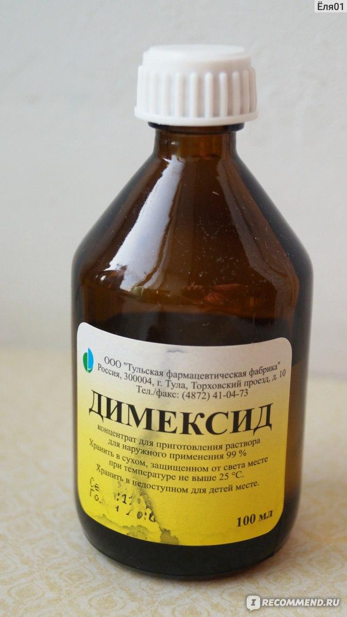 Как сделать компресс с димексидом для ребенка 17