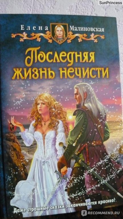 Две Сестры Честь Рода Елена Малиновская