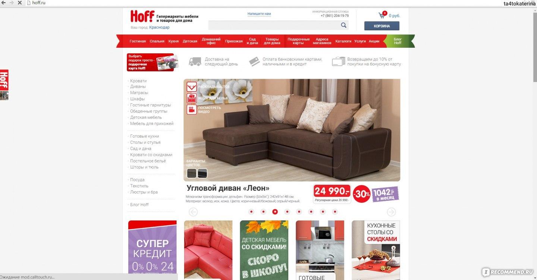 Хофф Hoff Адреса всех магазинов