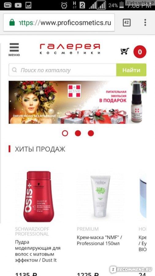 Галерия косметики интернет магазин