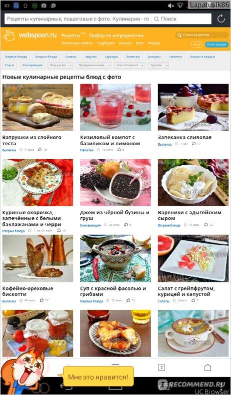 458Рецепты сайт с пошаговым
