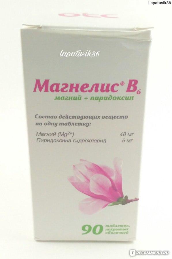 Магний в6 или магнелис в6 в чем разница между ними для беременных 59