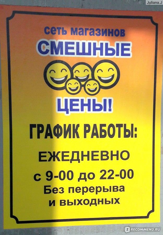 График Работы Магазина Смешные Цены В Москве