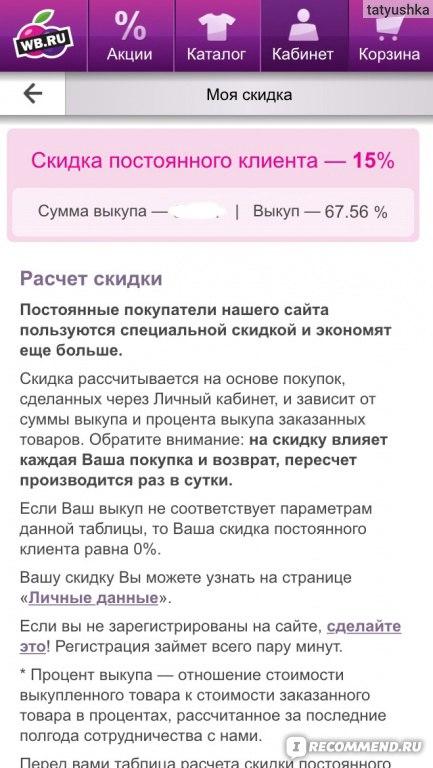 Wildberries.ru - Интернет-магазин модной одежды и обуви - «Как ... 0bd4eee9a2b