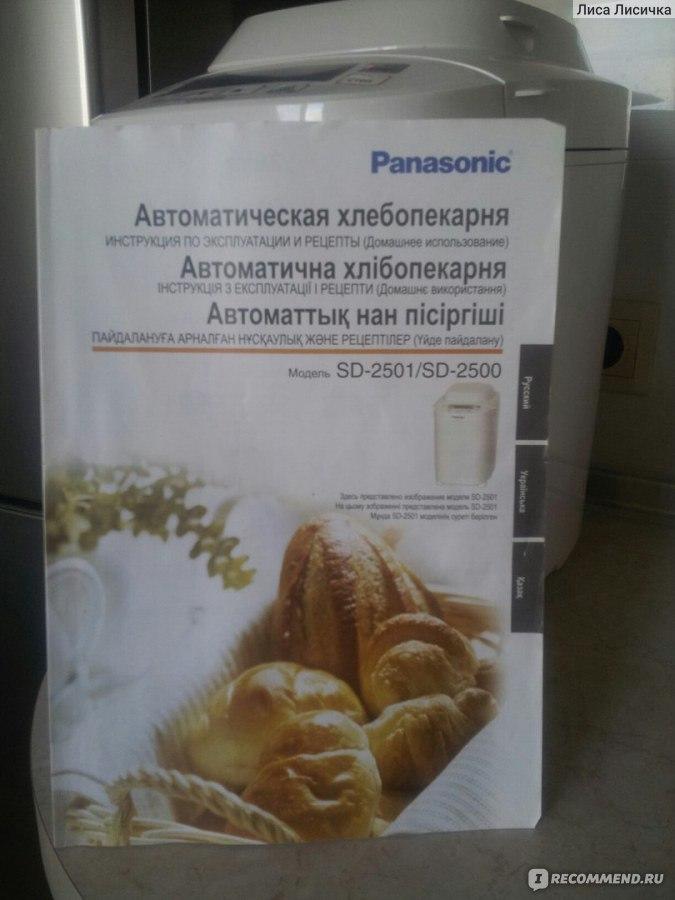 Книга рецептов хлебопечка панасоник 2501