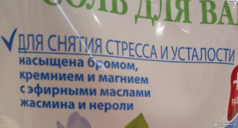 Антицеллюлитная соль для ванны: вся правда
