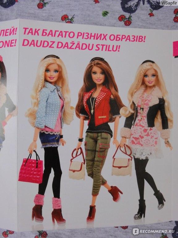 Mattel Barbie Style Glamour Luxury Fashion 2014